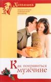 Купить книгу Вершинина, Н.Е. - Как понравиться мужчине