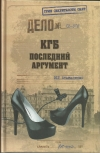 Атаманенко Игорь - КГБ. Последний аргумент.