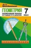 Купить книгу Бощенко, О.В. - Геометрия 7 кл: Поурочные планы по учебнику И. Ф. Шарыгина