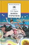 Купить книгу Ершов Петр Павлович - Конек-горбунок.