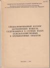 Купить книгу [автор не указан] - Специализированный каталог загрязняющих веществ, содержащихся в сточных водах сельскохозяйственых и промышленных объектов