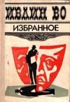 Обменять книгу Ивлин Во - Избранное