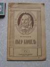 Купить книгу Балашов - Пьер Корнель