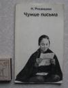 Рязанцева - Чужие письма (киносценарий)