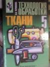Купить книгу Чернякова, В.И. - Технология обработки ткани