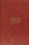 Купить книгу [автор не указан] - Осетинские народные сказки
