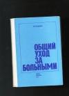 купить книгу Гагунова Е. - Общий уход за больными.