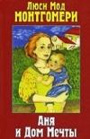 Купить книгу Люси Мод Монтгомери - Аня и Дом Мечты