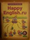 Купить книгу Кауфман К. И.; Кауфман М. Ю. - Учебник английского языка Счастливый английский. ру / Happy English. ru для 5 класса.