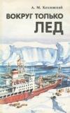купить книгу Козловский А. М. - Вокруг только лед