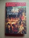 Купить книгу Пенник Н., Джонс П. - История языческой Европы