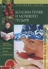 Купить книгу Д. Амельченко - Болезни почек и мочевого пузыря