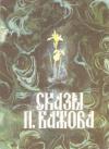 Купить книгу Бажов П. - Сказы П. Бажова