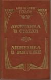 Купить книгу Анн и Серж Голон - Анжелика и султан. Анжелика в мятеже