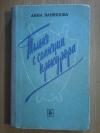 Купить книгу Ваняшова А. Д. - Только с санкции прокурора: Сборник очерков