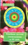 Купить книгу Джеймс П. Б. Линч, Анита Уэйл Бэлл - Новейшая система самоисцеления за 90 дней