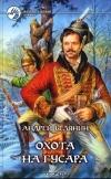 купить книгу Белянин Андрей - Охота на гусара