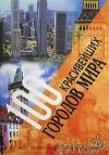 """Мир книги - """"100 красивейших городов мира"""""""