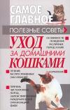 купить книгу Беляев Н. В. - Уход за домашними кошками