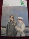 Купить книгу А. И. Куприн - Поединок. Рассказы