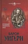 Купить книгу А. В. Жуков - Барон Унгерн. кровавый правитель Урги.