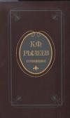 Купить книгу Рылеев, К.Ф. - Сочинения