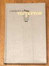 Купить книгу Г. К. Честертон - Том 3 из собрания сочинений