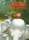 Купить книгу Тенчой - Слоненок Ланченкар и его друзья