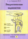 Купить книгу И. О. Ляпунов - Энергетические марионетки. Книга 2