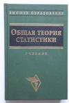 Купить книгу Ефимова, М.Р. - Общая теория статистики