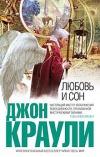 Купить книгу Джон Краули - Любовь и сон