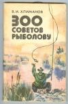 Купить книгу Хлиманов В. И. - 300 советов рыболову.