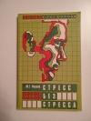 Купить книгу Чирков Ю. Г. - Стресс без стресса