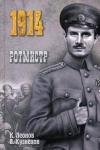 Леонов Константин, Кузнецов Вячеслав - Ротмистр.