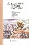 купить книгу  - Колумбы земли русской