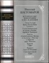 Купить книгу Костомаров Н. И. - Исторические монографии и исследования