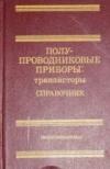 Аронов В. Л. и др. - Полупроводниковые приборы: Транзисторы. Справочник.