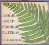 Купить книгу Поляковска М. - Лесные лекарственные растения.