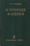 Купить книгу М. А. Марков - О природе материи