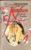 Купить книгу Бенцони, Жульетта - Катрин в замке смерти