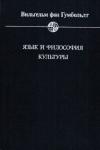 Вильгельм фон Гумбольдт - Язык и философия культуры.