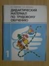 Купить книгу Майорова И. Г.; Романина В. И. - Дидактический материал по трудовому обучению: Пособие для 1 класса