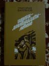 Купить книгу Бакланов Г. Я. - Навеки - девятнадцатилетние: Повести и рассказы