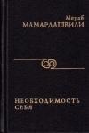 Купить книгу М. К. Мамардашвили - Необходимость себя. Введение в философию. Доклады, статьи, философские заметки