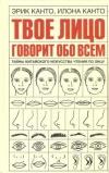 Купить книгу Канто Э., Канто И. - Твое лицо говорит обо всем