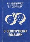 Довжанский С. И.; Никифорова Н. Е.; Шерстнева В. Н. - О венерических болезнях