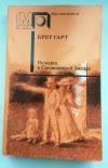Купить книгу Брет Гарт - Находка в Сверкающей Звезде