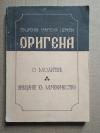 Купить книгу Творения учителя церкви Оригена - О молитве и Увещание к мученичеству