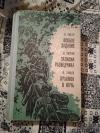 купить книгу Рихтер В.; Пипчук В.; Зайцев М. - Особое задание. Записки разведчика. Прыжок в ночь