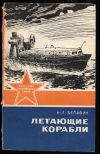 Купить книгу Белавин Н. И. - Летающие корабли. (Сер. Молодежи о вооруженных силах)